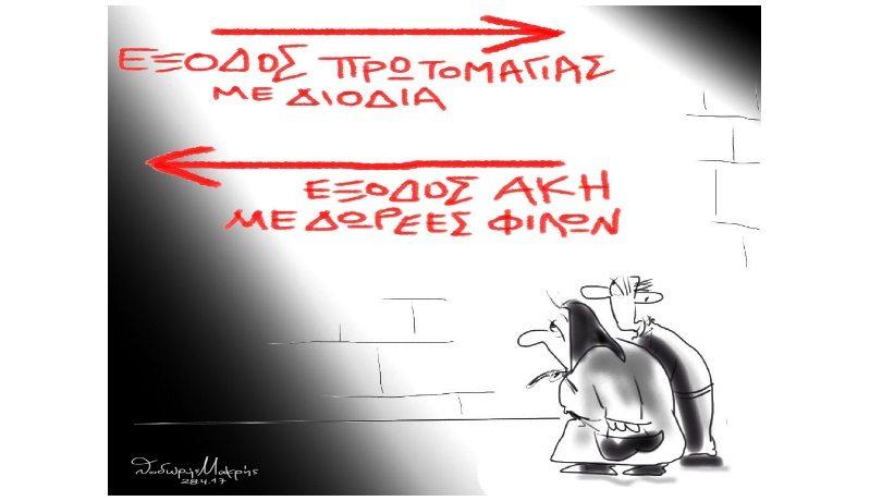 Σκίτσο του Θοδωρή Μακρή: «Έξοδος Πρωτομαγιάς- Έξοδος Άκη….»