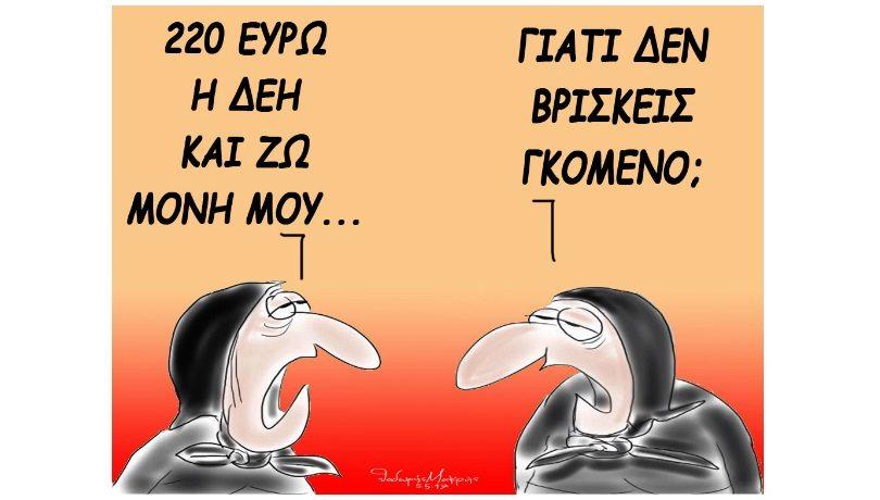 Σκίτσο του Θοδωρή Μακρή: «220 ευρώ η ΔΕΗ και ζω μόνη μου… Γιατί δεν βρίσκεις γκόμενο;»