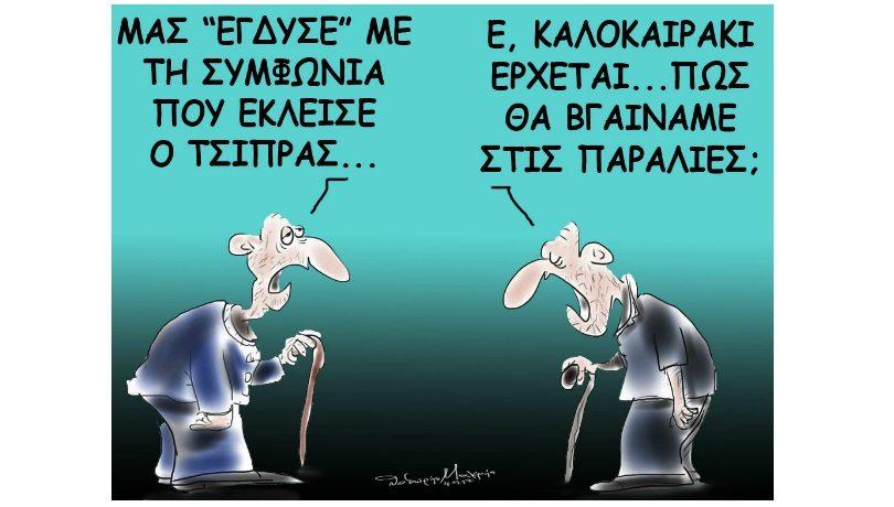 Σκίτσο του Θοδωρή Μακρή: «Μας «έγδυσε» με τη συμφωνία ο Τσίπρας… Καλοκαιράκι έρχεται πως θα βγαίναμε στις παραλίες;»