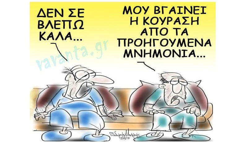 Σκίτσο του Θοδωρή Μακρή: «Δε σε βλέπω καλά… Μου βγαίνει η κούραση από τα προηγούμενα μνημόνια»