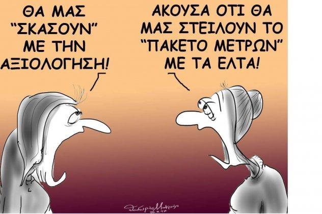 Skitso 1