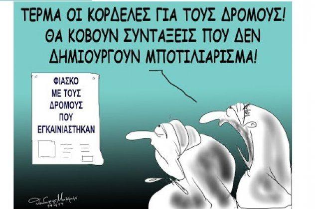 Σκίτσο του Θοδωρή Μακρή: «Τέρμα οι κορδέλες για τους δρόμους! Θα κόβουν συντάξεις που δεν δημιουργούν μποτιλιάρισμα»!