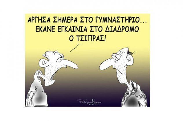 Σκίτσο του Θοδωρή Μακρή: «Άργησα σήμερα στο γυμναστήριο… Έκανε εγκαίνια στο διάδρομο ο Τσίπρας!»