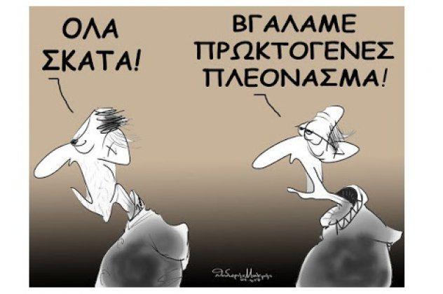 Σκίτσο του Θοδωρή Μακρή: «Όλα σκατά! Βγάλαμε πρωκτογενές πλεόνασμα»