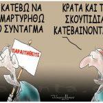 Σκίτσο του Θοδωρή Μακρή: «Θα κατέβω να διαμαρτυρηθώ στο Σύνταγμα…»