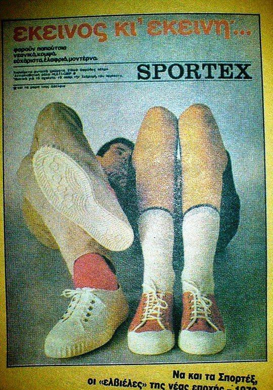 577e42b8f70 ... Ελλάδα η «Sportex», αντιπροσωπεία γαλλικής εταιρείας αθλητικών  υποδημάτων, η οποία άρχισε να εισάγει σε μεγάλες ποσότητες τέτοια παπούτσια  στη χώρα μας.