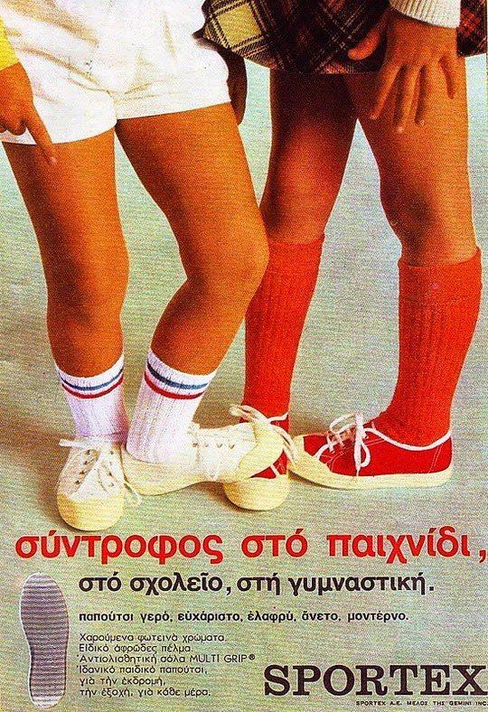 9bf9dc2be8b Όμως τα παπούτσια αυτά εξακολοθούσαν να αποκαλούνται ελβιέλες μέχρι τις  αρχές του 1983, όταν εισήχθησαν για 1η φορά στην Ελλάδα τέτοια παπούτσια ...