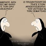 Καυστικός Θοδωρής Μακρής: Ένα … ξεμάτιασμα από τον αρχιεπίσκοπο χρειάζεται