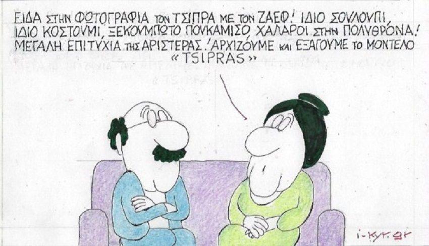 Οι ομοιότητες Τσίπρα- Ζάεφ δια χειρός του αγαπημένου Κυρ: «Εξάγουμε το μοντέλο «Tsipras»