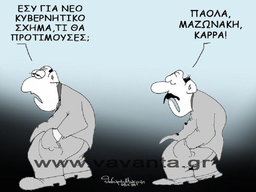 Ελσίνκι, Επιτροπή