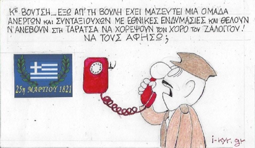 Καυστικός Κυρ: «Η 25η Μαρτίου ο χορός του Ζαλόγγου οι άνεργοι και οι συνταξιούχοι»