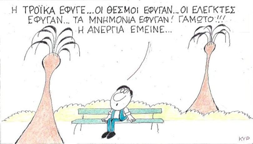 Ο Κυρ & η απόγνωση των Ελλήνων: Τα μνημόνια φεύγουν η ανεργία μένει!