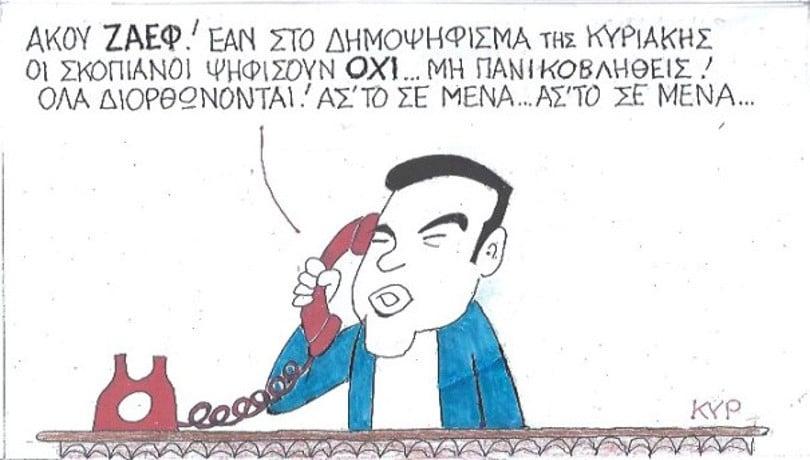 Ο ΚΥΡ, το δημοψήφισμα του Ζάεφ και η συμβουλή του Τσίπρα