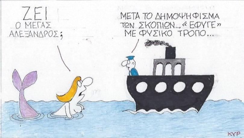 ΚΥΡ: «Μετά το δημοψήφισμα των Σκοπίων ο Μέγας Αλέξανδρος έφυγε με φυσικό τρόπο»