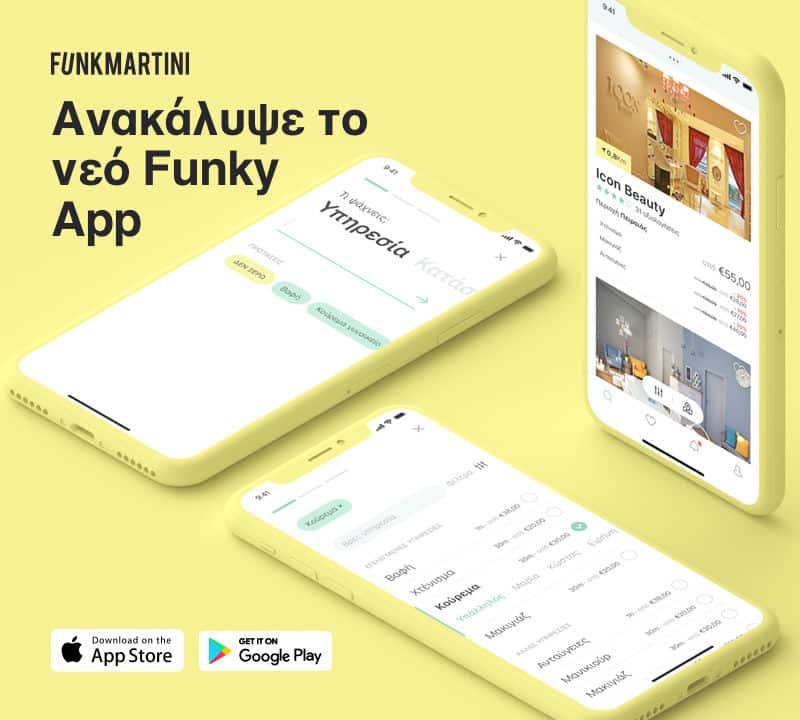 μέλισσα ραντεβού συμβουλές app Οι σχέσεις