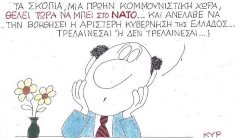 Ο ΚΥΡ τρελαίνεται: «Πώς μία πρώην κομμουνιστική χώρα, που θέλει να μπει στο ΝΑΤΟ, βοηθά την αριστερή κυβέρνησή μας;»