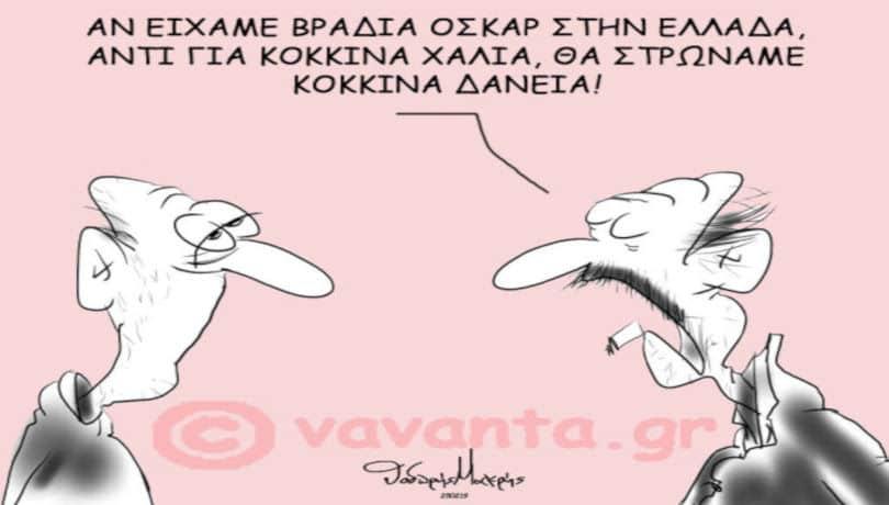 Θοδωρής Μακρής: Τα Όσκαρ στην Ελλάδα θα γίνονταν με κόκκινα δάνεια αντί για κόκκινα χαλιά!