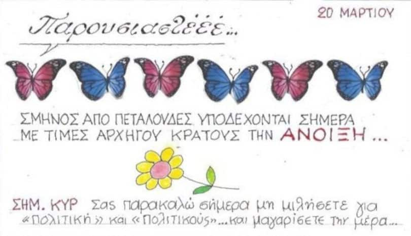 Ο ΚΥΡ και το πενάκι του υποδέχονται με πεταλούδες την Άνοιξη, εξορίζοντας τους πολιτικούς (φωτό)