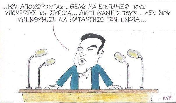 Γελοιογραφία ΚΥΡ: Ο Αλέξης επιπλήττει τους υπουργούς του, γιατί δεν του υπενθύμισαν να καταργήσει τον ΕΝΦΙΑ