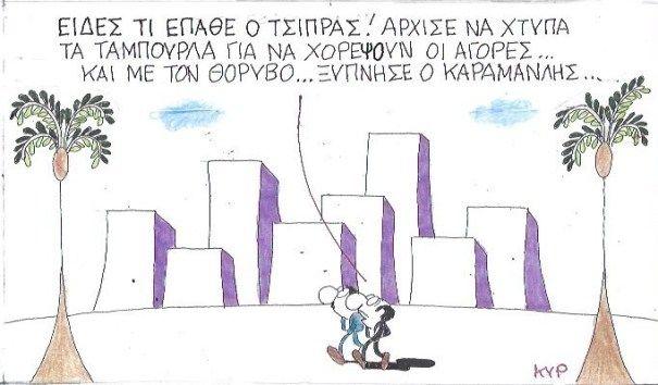 Ξεκαρδιστικός σήμερα & καυστικός ο ΚΥΡ, όπως πάντα: Τα ταμπούρλα χτυπούν από τον Τσίπρα και αντί για τις αγορές, ξύπνησε ο Καραμανλής