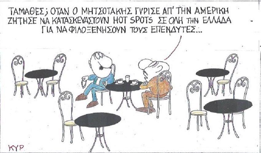 Ο Κυρ έχει καλά νέα για την ανάπτυξη: Ο Μητσοτάκης ζήτησε να φτιαχτούν Hot Spots παντού στην Ελλάδα για να φιλοξενήσουν τους επενδυτές της Αμερικής