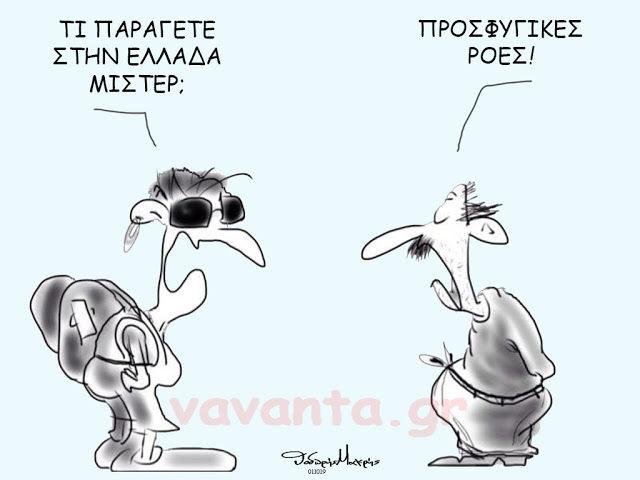 Ο Θοδωρής Μακρής απαντάει: «Τι παράγετε στην Ελλάδα Μίστερ; – Προσφυγικές ροές»