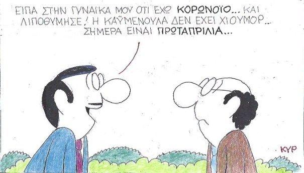 Το Πρωταπριλιάτικο αστείο του ΚΥΡ & ο κορωνοϊός!