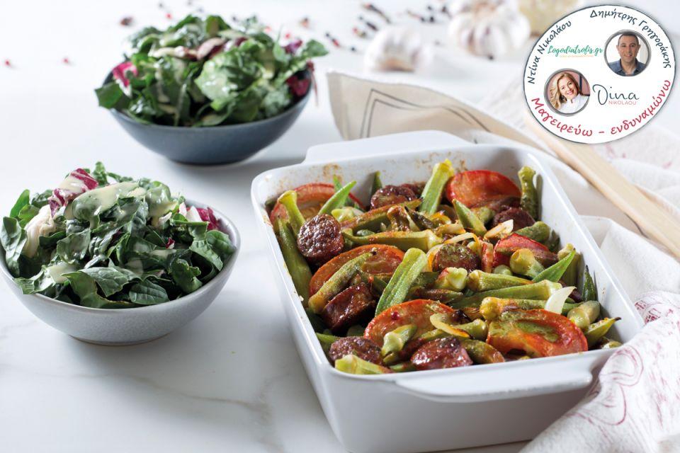 Η πιο νόστιμη συνταγή για μπάμιες από τη Ντίνα Νικολάου- Στο φούρνο με χωριάτικο λουκάνικο & ντομάτα- Ο Δημήτρης Γρηγοράκης αναλύει τη θρεπτική τους αξία