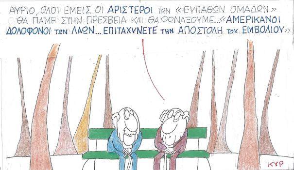 Στο σημερινό σκίτσο του ΚΥΡ: Θα πάμε στην Πρεσβεία & θα φωνάξουμε «Επιταχύνετε την αποστολή του εμβολίου»