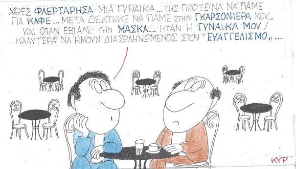 Η απίστευτη γελοιογραφία του Κυρ: Χθες φλερτάρισα μια γυναίκα…