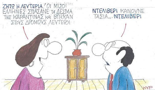 Στο σημερινό σκίτσο του ΚΥΡ: Οι μισοί Έλληνες σπάσανε τα δεσμά της καραντίνας & βγήκαν στους δρόμους…