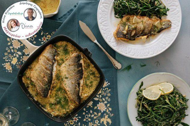 Η Ντίνα Νικολάου μας έχει μια απίθανη συνταγή: Φιλέτο λαβράκι με μουστάρδα κάππαρη και μυρωδικά