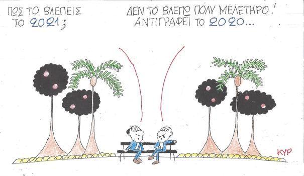 Στο σημερινό σκίτσο του ΚΥΡ: Δεν το βλέπω πολύ μελετηρό το 2021, αντιγράφει το 2020…