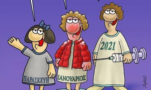 Με ένα σκίτσο όλο νόημα υποδέχθηκε ο Αρκάς το 2021: «Καλή χρονιά»