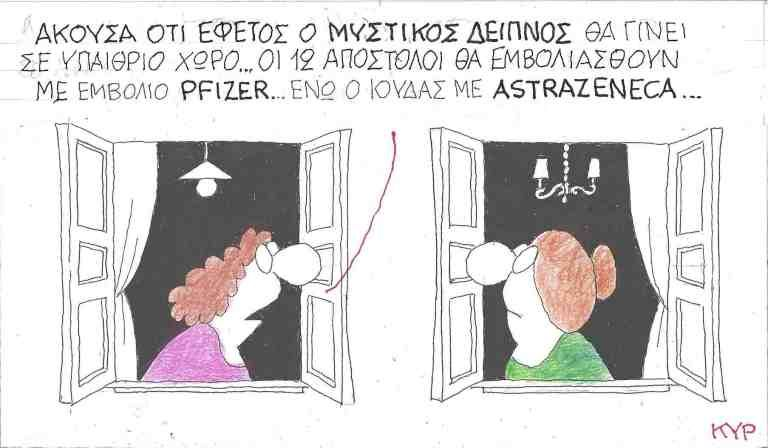 ΚYΡ: Ο Μυστικός Δείπνος θα γίνει σε υπαίθριο χώρο – Οι 12 Απόστολοι θα εμβολιασθούν με Pfizer & O Iούδας με AstraZeneca