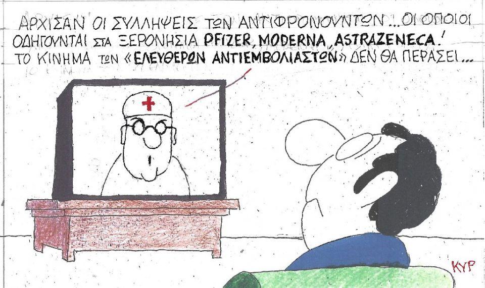 ΚΥΡ: Οι αντιφρονούντες θα οδηγούνται στα ξερονήσια Pfizer Μoderna, Astrazeneca – Tο κίνημα των »ελεύθερων αντιεμβολιαστών» δεν θα περάσει