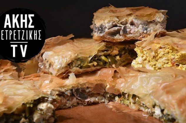 Μια λαχταριστή πρόταση από τον Άκη Πετρετζίκη: Πίτα με τρεις γεμίσεις